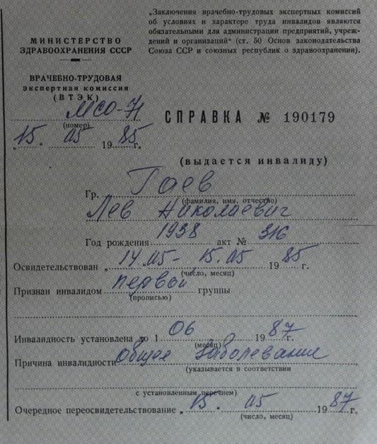 """La certificat d'invalidité du père de Nadezhda, délivré quelques semaines avant sa mort. La raison mentionnée est une """"maladie commune"""", en fait un cancer des intestins qui est une conséquence directe l'accident de 1957."""